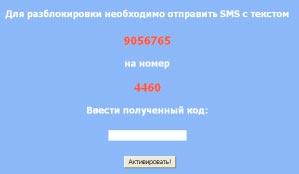 sms-virus